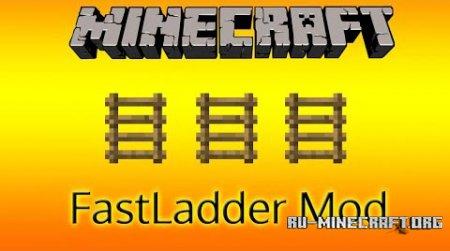 Скачать FastLadder для Minecraft 1.8