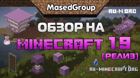 Видео: Полный обзор на Minecraft 1.9 [Релиз!]