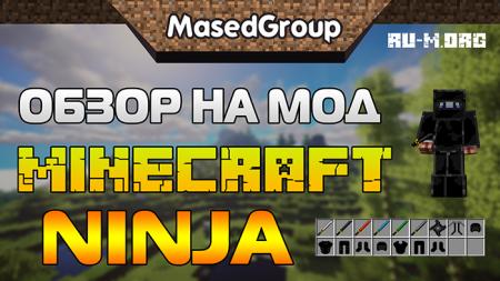 Видео: Стань Ниндзя в Minecraft! Обзор на мод The Ninja