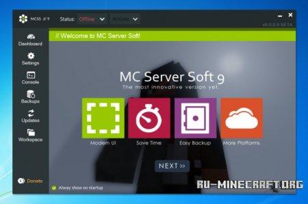 Скачать MC Server Soft 9 для Minecraft 1.9