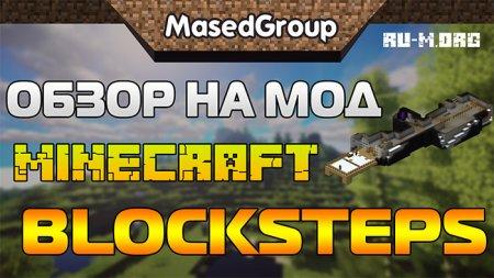 Видео: 3D Мини-карта в Minecraft! Обзор на мод Blocksteps