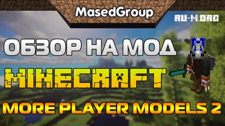 Видео: Обзор на мод Майнкрафт - More Player Models 2