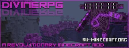 Скачать DivineRPG для Minecraft 1.7.10