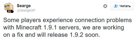 Сообщение о выходе Minecraft 1.9.2