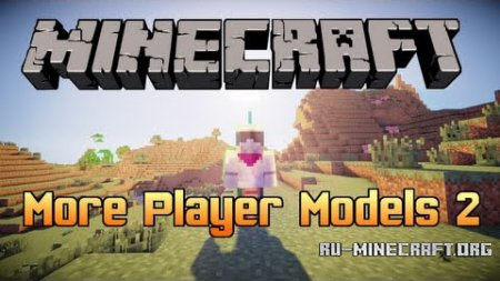 Скачать More Player Models 2 для Minecraft 1.9