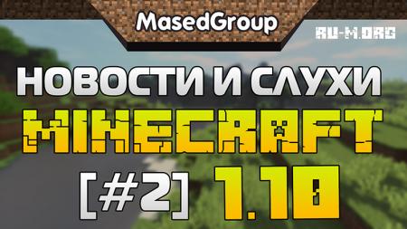 Видео: [#2] Новости и слухи о Minecraft 1.10