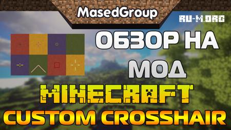 Видео: Обзор на мод Майнкрафт - Custom Crosshair