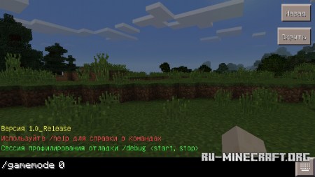 ������� PC Commands PE ��� Minecraft PE 0.13.1