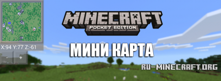 Скачать Smooth MiniMap v3.1 Minecraft PE 0.13.0