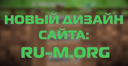 Новый дизайн сайта RU-M.ORG