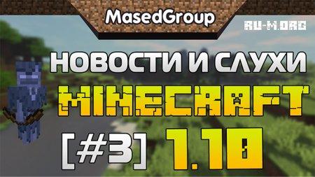 Видео: [#3] Новости и слухи о Minecraft 1.10