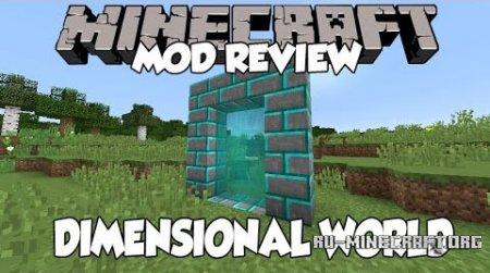 Скачать Dimensional World для Minecraft 1.8.9