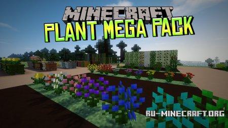 Скачать Plant Mega Pack для Minecraft 1.8.9