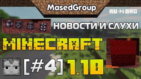 Видео: [#4] Новости и слухи о Minecraft 1.10