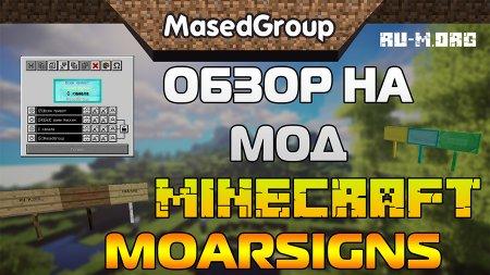 Видео: Новые таблички в Майнкрафт! Обзор MoarSigns