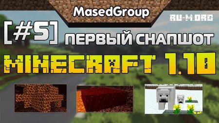 Видео: [#5] Первый снапшот Minecraft 1.10 (16w20a)