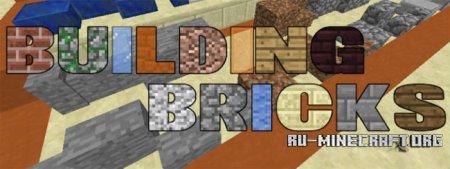 Скачать Building Bricks для Minecraft 1.9