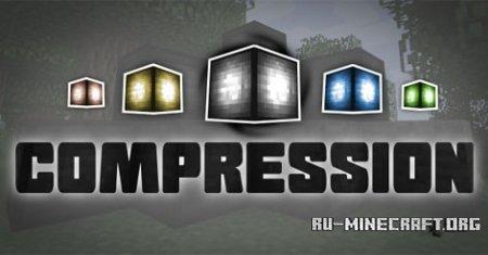Скачать Compression для Minecraft 1.9