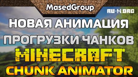 Видео: Новая анимация чанков в Minecraft! Обзор Chunk Animator!