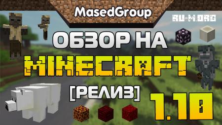 Видео: Полный обзор на Minecraft 1.10 (РЕЛИЗ!)
