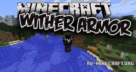 Скачать Wither Armor для Minecraft 1.7.10