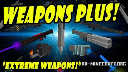 ������� WeaponsPlus ��� Minecraft 1.9.4