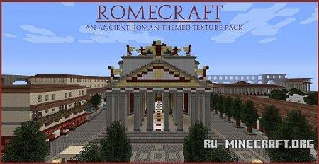 Скачать Romecraft [32x] для Minecraft 1.10
