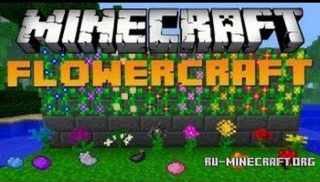 Скачать Flowercraft для Minecraft 1.9.4