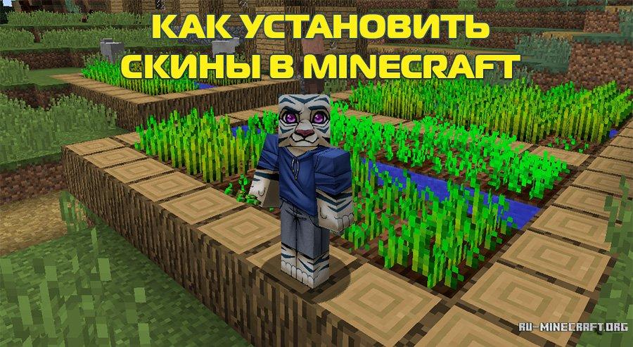 скачать скины для Minecraft Tlauncher - фото 3