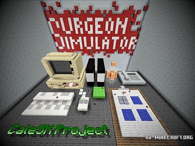 Скачать карту симулятор хирурга на майнкрафт 1. 8.