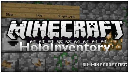 Скачать HoloInventory для Minecraft 1.9.4