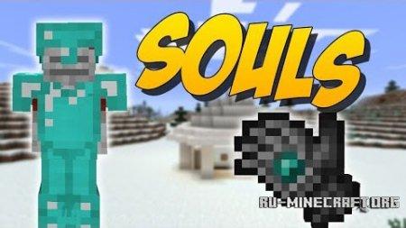 Скачать Souls для Minecraft 1.9.4