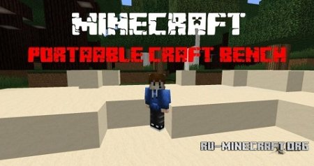 Скачать Portable Craft Bench для Minecraft 1.11.2