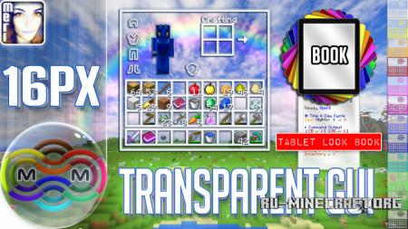 Скачать Transparent Gui [16x] для Minecraft 1.11
