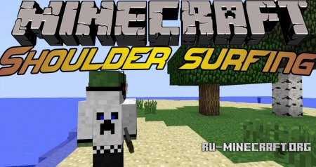Скачать Shoulder Surfing Reloaded для Minecraft 1.10.2