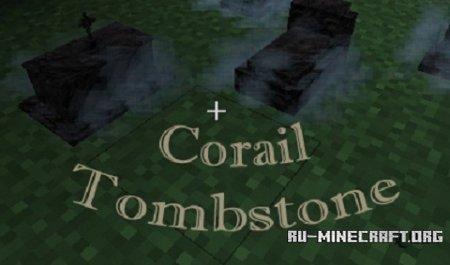 Скачать Corail Tombstone для Minecraft 1.8.9