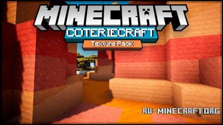 Скачать CoterieCraft [16x] для Minecraft 1.11