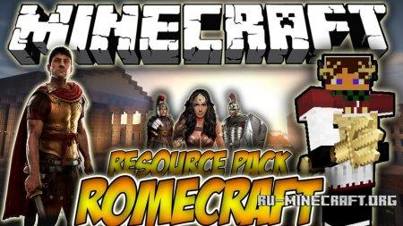Скачать RomeCraft [32x] для Minecraft 1.11