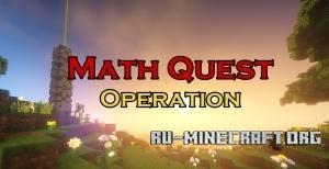 Скачать Math Quest: Operation для Minecraft