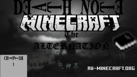 Скачать Death Note The Alternation для Minecraft