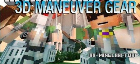 Скачать 3D Maneuver Gear для Minecraft 1.10.2