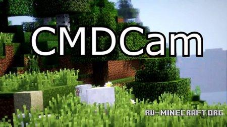 Скачать CMDCam для Minecraft 1.12.1