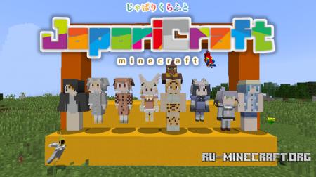 Скачать JapariCraft для Minecraft 1.12.1