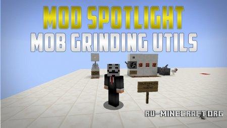 Скачать Mob Grinding Utils для Minecraft 1.12.1