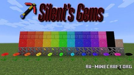 Скачать Silent's Gems для Minecraft 1.12.1