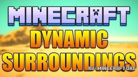 Скачать Dynamic Surroundings для Minecraft 1.12.2