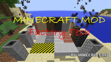 Скачать Factory Tech для Minecraft 1.12.2