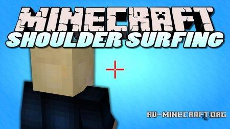 Скачать Shoulder Surfing Reloaded для Minecraft 1.12.2
