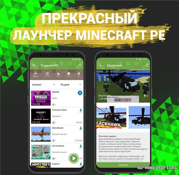 Скачать лаунчер с сайта ru minecraft org