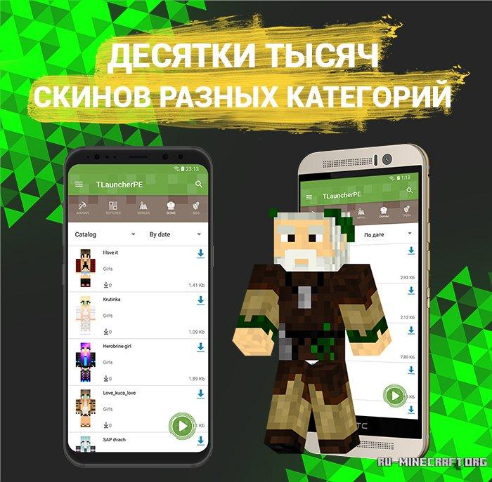 TLauncher PE - Лаунчер Minecraft: Pocket Edition